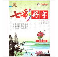 七彩好字一年级上册部编版电子免费版高清版