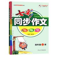 七彩同步作文四年级上册语文电子版免费版