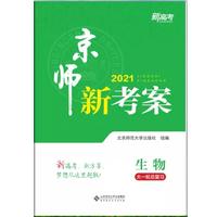 2021京师新考案生物大一轮总复习课件ppt合集免费版