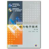 电力电子技术第5版PPT课件免费版合集版