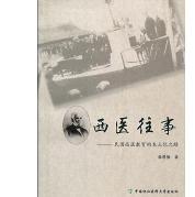 西医往事民国西医教育的本土化之路电子书pdf下载