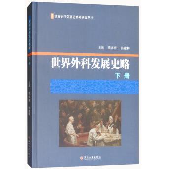 世界外科发展史略上册+下册电子书PDF下载完整高清版