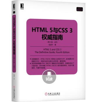 html5权威指南上册+下册全电子书pdf下载
