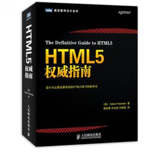 HTML5权威指南弗里曼电子书pdf下载