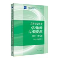 高等数学附册学习辅导与习题选解同济第七版pdf免费版高清版