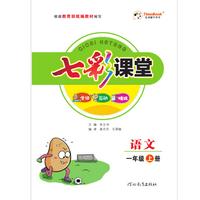 七彩课堂一年级上册语文人教部编版pdf免费版高清电子版