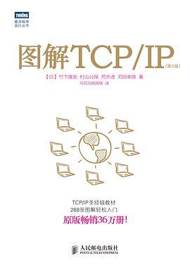 图解tcpip第5版pdf