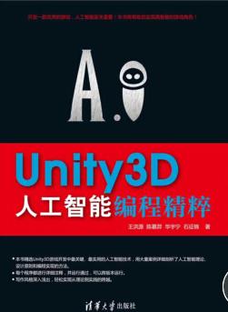 Unity3D人工智能编程精粹pdf免费版