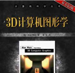 3D计算机图形学odf(原书第三版)免费版