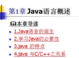 Java大学实用教程ppt课件完整版