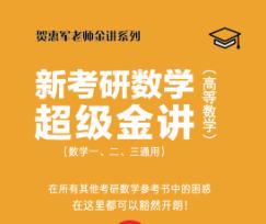 贺惠军2021新考研数学超级金讲高等数学pdf免费版完整版