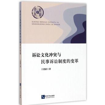 诉讼文化冲突与民事诉讼制度的变革电子书PDF下载