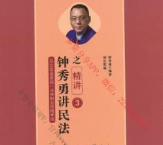 钟秀勇讲民法pdf版免费版