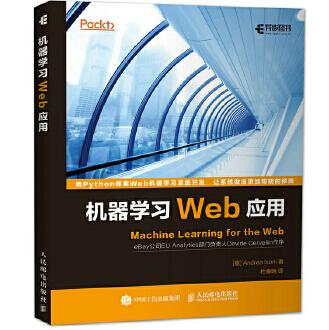 机器学习web应用电子书PDF下载中文高清版