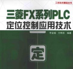 三菱fx系列plc定位控制应用技术pdf免费完整版
