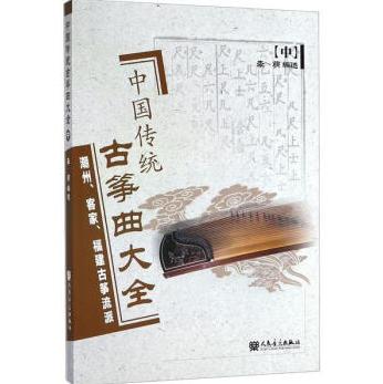 中国传统古筝曲大全上中下全册电子书PDF下载