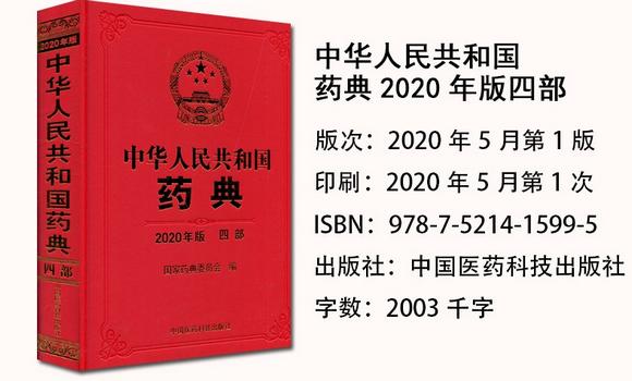 中华人民共和国药典2020年版第四部pdf免费版
