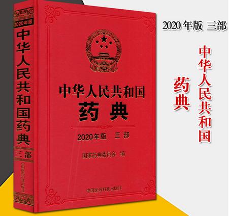 中华人民共和国药典三部2020年版pdf免费版