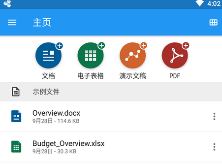 OfficeSuite Pro专业版破解版