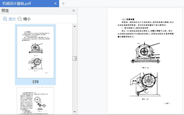 凸轮机构习题_机械设计基础第六版电子书免费下载-机械设计基础第六版杨可桢 ...