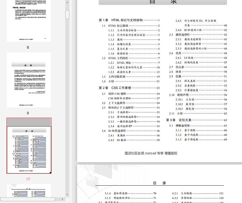 mongodb 权威 指南 第 2 版 pdf