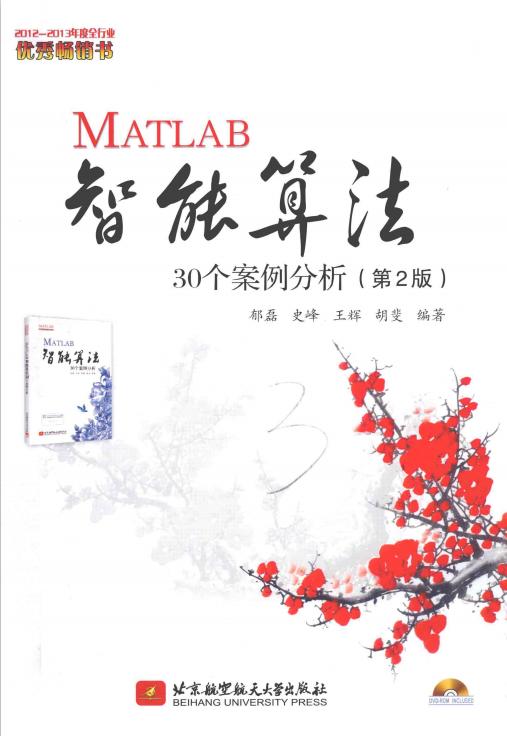 matlab智能算法30个案例分析第二版pdf