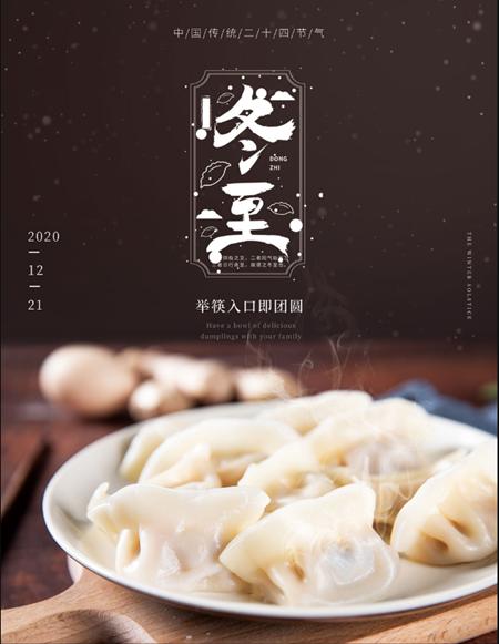 冬至饺子素材海报