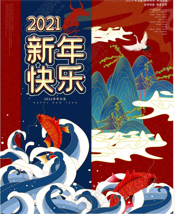 国潮中国风手绘2021牛年新年快乐海报