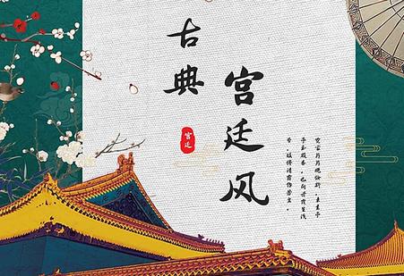 古典中国宫廷风通用模板ppt免费版