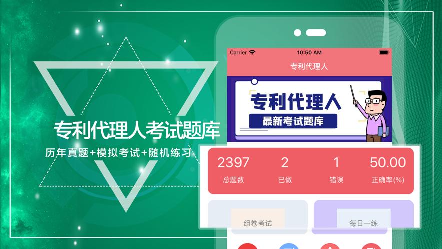 专利代理人题库2021软件App