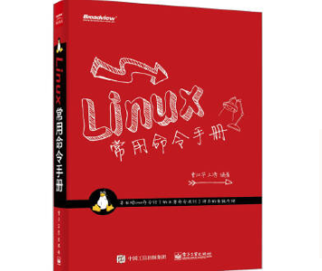 Linux常用命令手册曹江华pdf在线阅读免费版