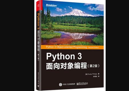 Python3面向对象编程第二版pdf免费在线阅读