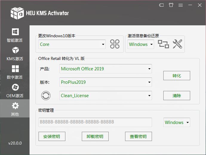 HEU KMS Activator激活工具20.0绿色版