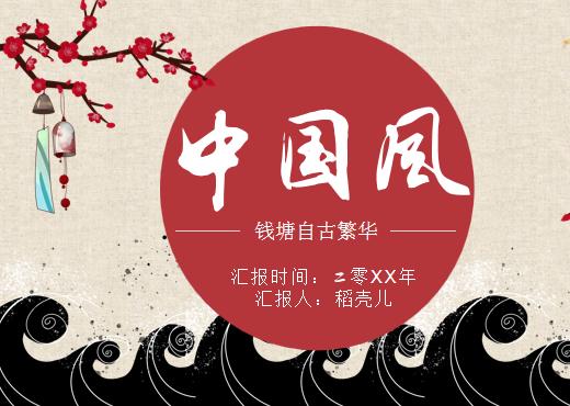 动态精美简约中国风工作总结计划ppt模板合集