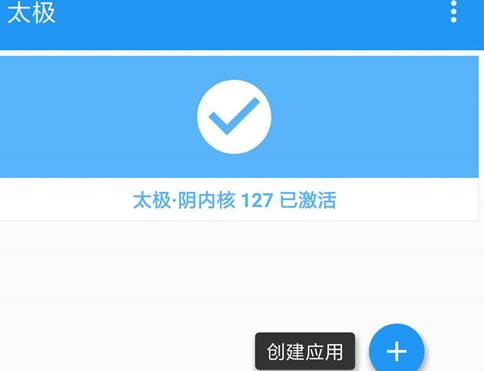 太极・虚拟框架app最新版