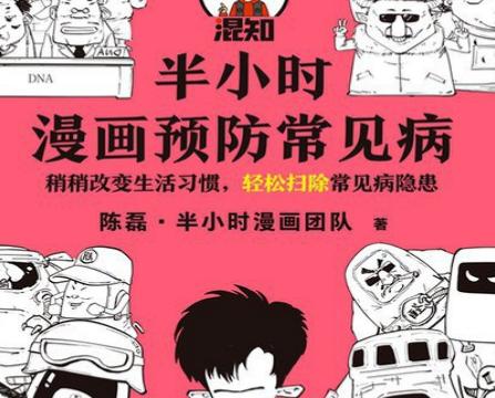 半小时漫画预防常见病PDF+mobi+epub+azw3电子书下载