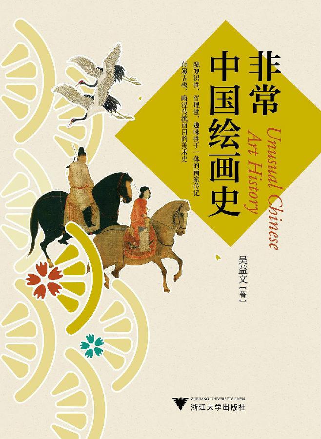 非常中国绘画史吴益文pdf在线