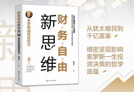 财务自由新思维索罗斯的投资哲学pdf免费版