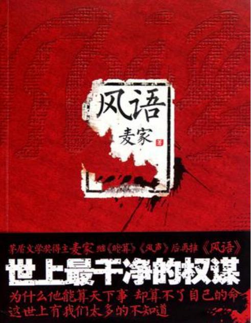 風語麥家小說pdf