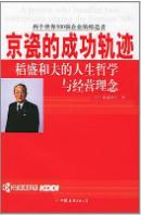 京瓷的成功轨迹电子书在线阅读