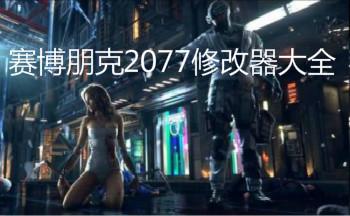 赛博朋克2077修改器大全