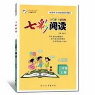 七彩阅读三年级上册人教版附答案电子版免费版高清版