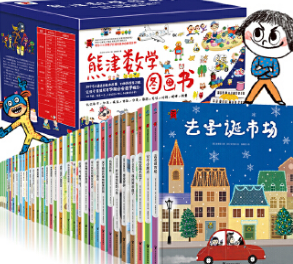 熊津数学图画书全套pdf高清版