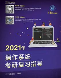 2021操作系统考研复习指导pdf