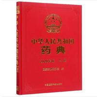 中华人民共和国药典三部2020年版pd