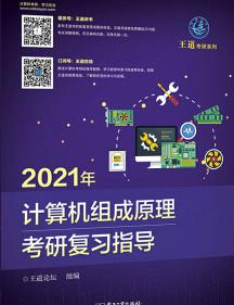 2021王道计算机组成原理pdf