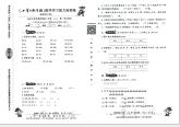 2021小学数学报刊pdf