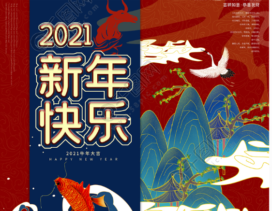 国潮中国风手绘2021牛年新年快乐海报高清无水印版