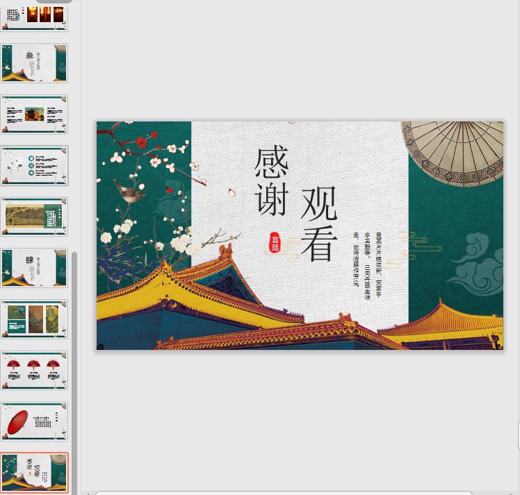 古典中国宫廷风通用模板ppt免费版截图3