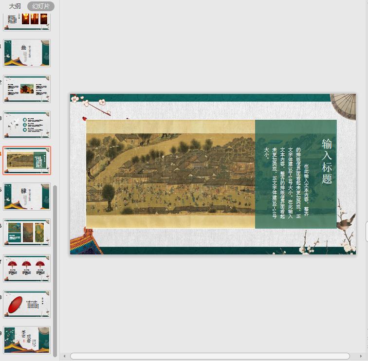 古典中国宫廷风通用模板ppt免费版截图2